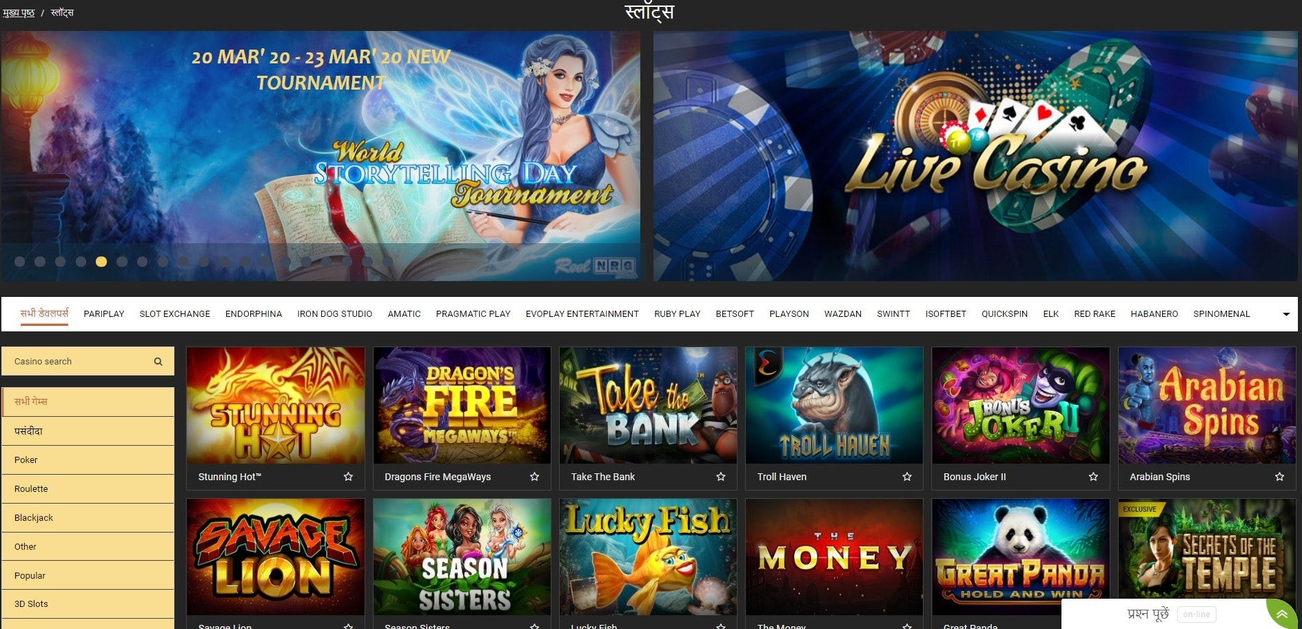 Finest Online Poker, Casino And Sportsbook Sites For 2020